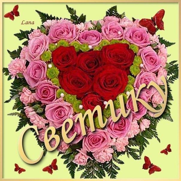 Цветы для светланы открытки