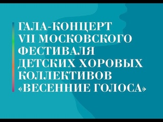 """Гала-концерт VII Московского фестиваля детских хоровых коллективов """"Весенние голоса""""."""