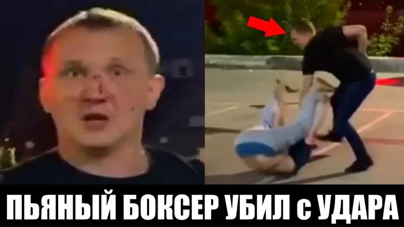 Пьяный Боксер УБИЛ с ОДНОГО УДАРА История драки в Барнауле