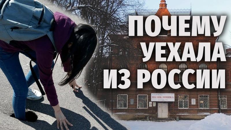 ПОЧЕМУ Я УЕХАЛА ИЗ РОССИИ Истории из моей жизни в России