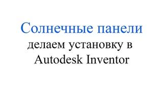 Autodesk Inventor: делаем подставку для солнечной панели