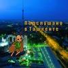 Подслушано в Ташкенте