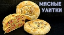 Мясные улитки – Очень вкусный рецепт из фарша! Minced meat and veggies snail pie