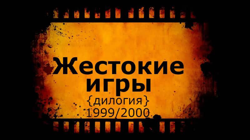 Кино АLive1907.[C r u e l.In-ten-ti-on\ /se{дилогия}=1999/2000 MaximuM