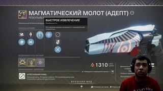 Destiny 2 | 7-0 катка и сдача 1420 жетонов | Как я фармил Магматический Молот (Адепт) на этой неделе