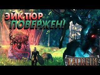 БИТВА С ПЕРВЫМ БОССОМ: Эйктюром!  ➤ Valheim #2