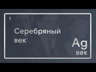 Выпуск 1. Серебряный век.