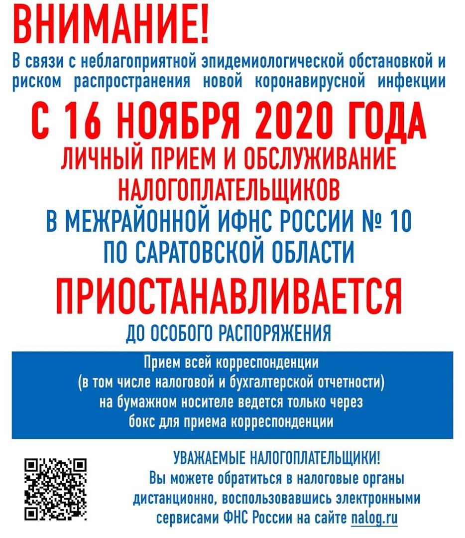 Межрайонная ИФНС России №10 по Саратовской области (город Петровск) приостановила личный приём и обслуживание налогоплательщиков
