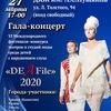 DEAFile - конкурс моды для детей с нарушением сл