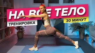 Тренировка на все тело без прыжков. 30 минут упражнений на все тело в домашних условиях   PopSport