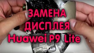 Разборка и замена дисплея Huawei P9 Lite