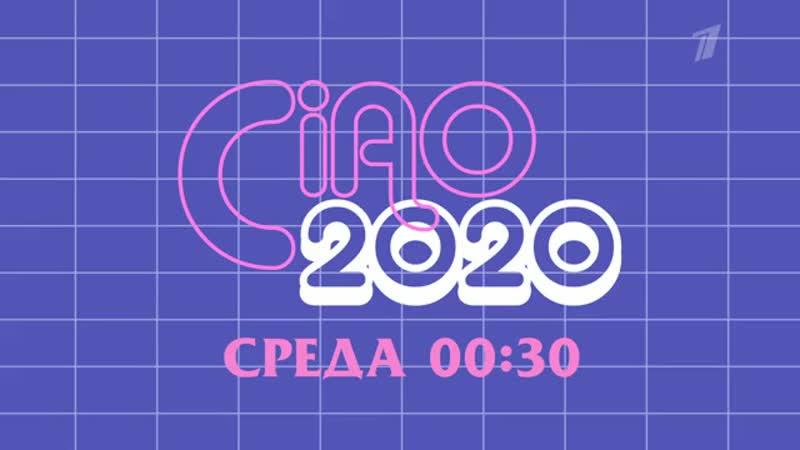 Вечерний Ургант CIAO 2020 Анонс