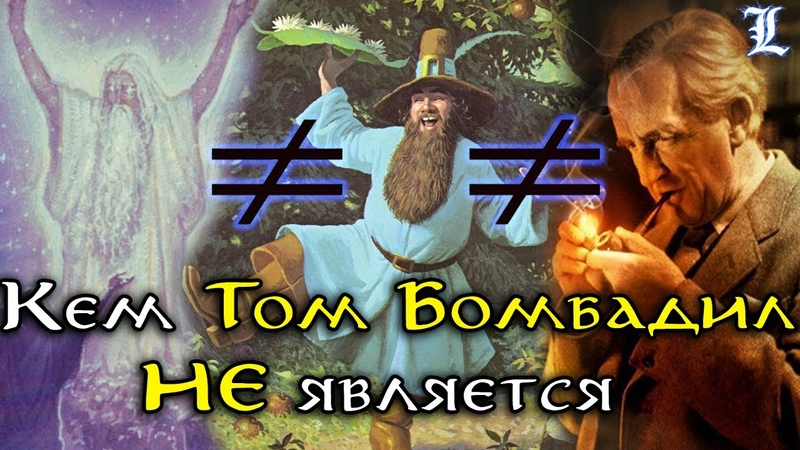 Кем Том Бомбадил НЕ является Властелин Колец The Lord of the Rings