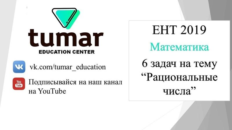 Рациональные числа ЕНТ 2019 TUMAR EDUCATION