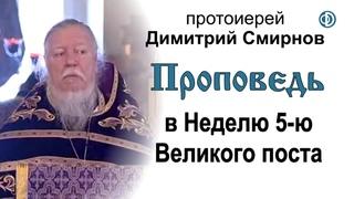Проповедь в Неделю 5-ю Великого поста. На память преподобной Марии Египетской ()