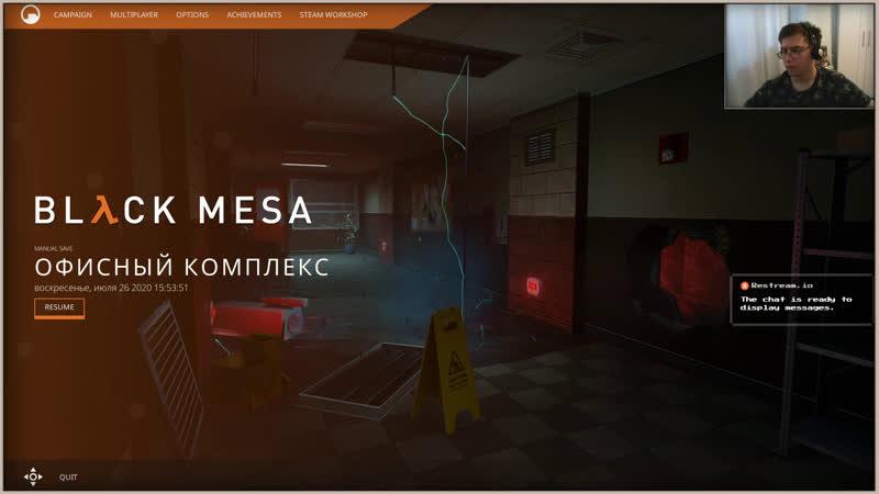 Полураспад стрим №22 Black Mesa Шляпа до Ксена
