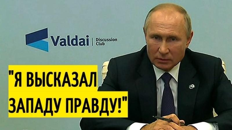 Путин о своей знаменитой речи в Мюнхене и о том чтобы сказал Западу сейчас
