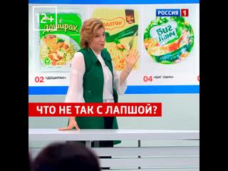 Лапша быстрого приготовления  Тест  Россия 1