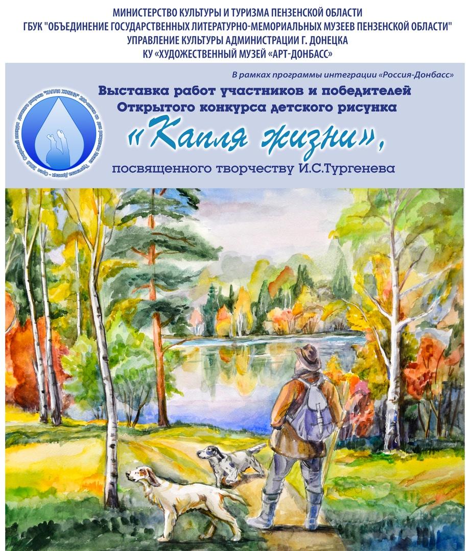 Выставка детского рисунка «Капля жизни», организованная ХМ «Арт-Донбасс», открыта в Пензенской области