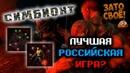 ЛУЧШАЯ Российская игра Обзор Симбионта Morphx 2008 ЗАТО СВОЁ