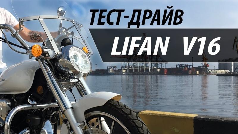 Lifan V16 (LF-250D). Тест-драйв