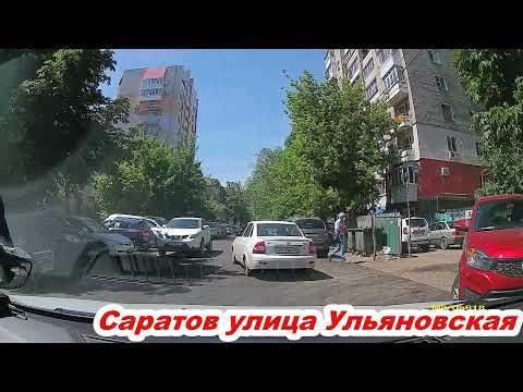Саратов ул Чемодурова Ульяновская Новоузенская 26 05 2021 и ул Саперная 09 06 2021