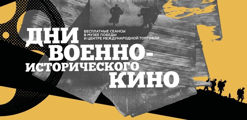 2 сентября представители Кинокомпании «Союз Маринс Групп» примут участие в торжественной церемонии открытия II Международного кинофестиваля «Дни военно-исторического кино»