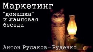 Практикум по маркетингу или «Алярм, нужно было вчера» | А. Русаков-Руденко – УТС для команд
