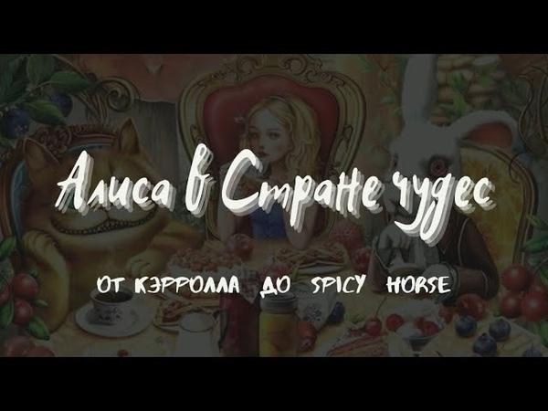 Алиса от Кэрролла до Spice Horse