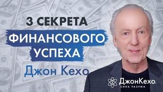Джон Кехо: Как добиться финансового успеха и привлечь деньги в свою жизнь.