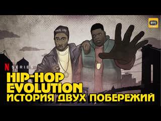 Hip-Hop Evolution. 3-й сезон. 1 серия | Озвучка NPL