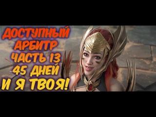 """Топовая рубрика """"Доступный Арбитр!"""". Часть №13. 45 дней и Финал!"""