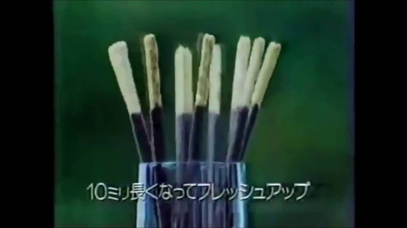 Pocky Commercial 1980