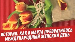 Как 8 марта превратилось Международный женский день - История