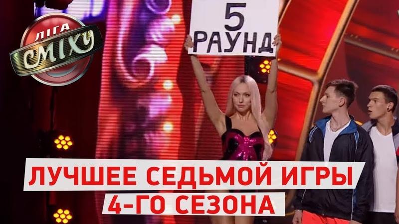 Петушиные бои Продажный футбол Евгейша Лучшее седьмой игры 4 го сезона Лиги Смеха 2018