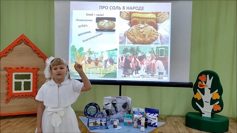 Исследовательский проект Удивительная соль МАДОУ №14 Благовещенск РБ