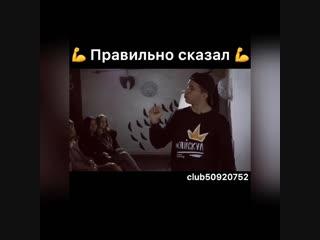 Сергей Романович | Правильно сказал