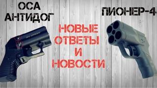 Пионер 4 и Оса-Антидог Средства Для Самообороны Без Лицензии / Свежие и Важные Новости!!!
