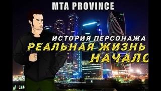 История одного персонажа |MTA PROVINCE| Реальная жизнь #1