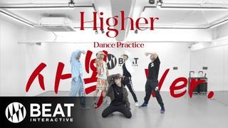 에이스() 'Higher' Dance practice (사복 ver.)