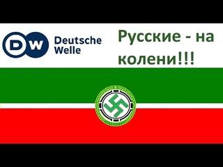 Нацисты Татарстана поддержаны немецким ТВ. Русских поставят на колени!