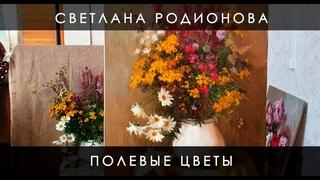 Полевые цветы. Живопись маслом