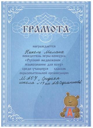 ботанический русский медвежонок поздравление победителей ярмарки будапешта
