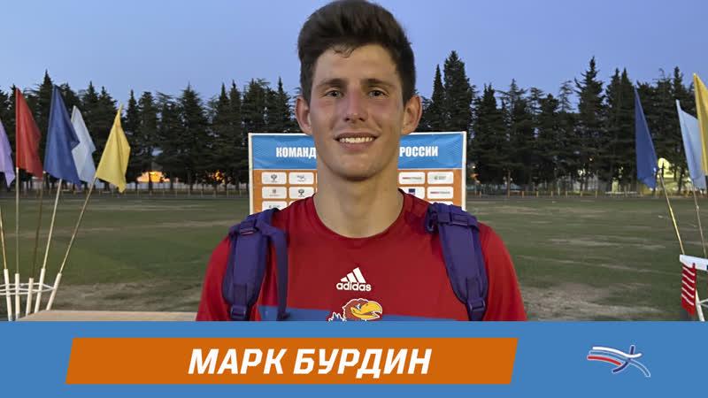 Марк Бурдин