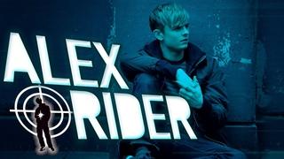 📽Вкратце про АЛЕКС РАЙДЕР / ALEX RIDER 🕵️♂️🏃♂️ [Обзор Сериала Sony Pictures]
