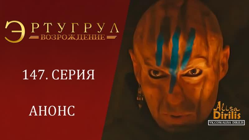 Эртугрул 147 серия анонс на русском Озвучка turok1990