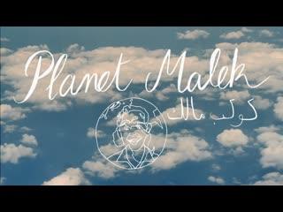 Planet Malek (Algeria, 2019) dir. Paloma Colombe