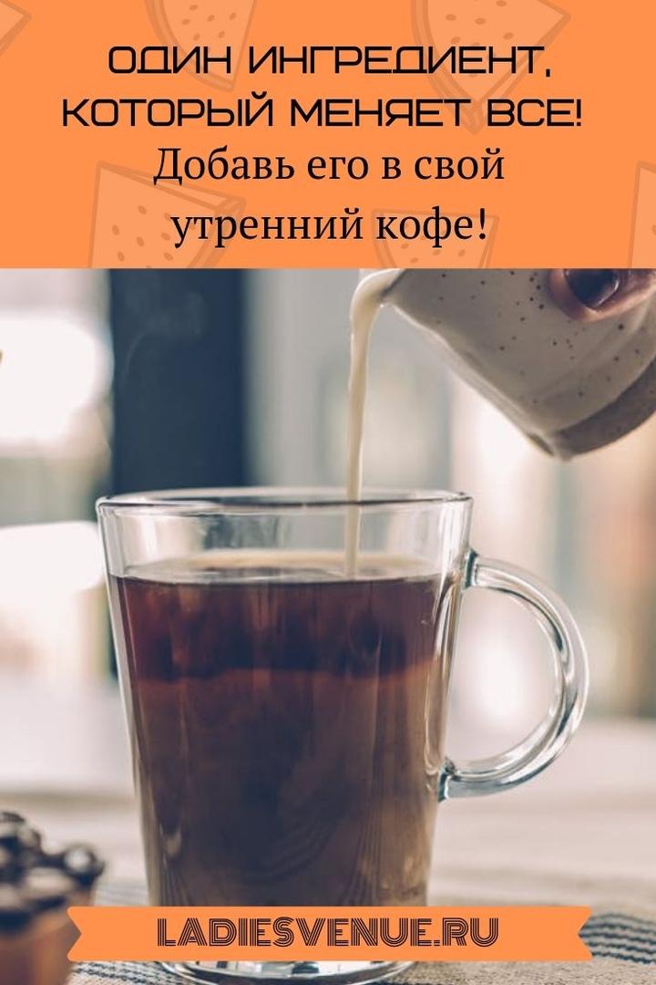 Для любителей натурального кофе есть отличная новость: этот напиток не только способен придать бодрости, но и поможет сбросить лишние килограммы!