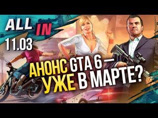 Анонс GTA 6 в марте? Ремастер Saints Row и новая игра в серии Tony Hawk. Новости ALL IN за