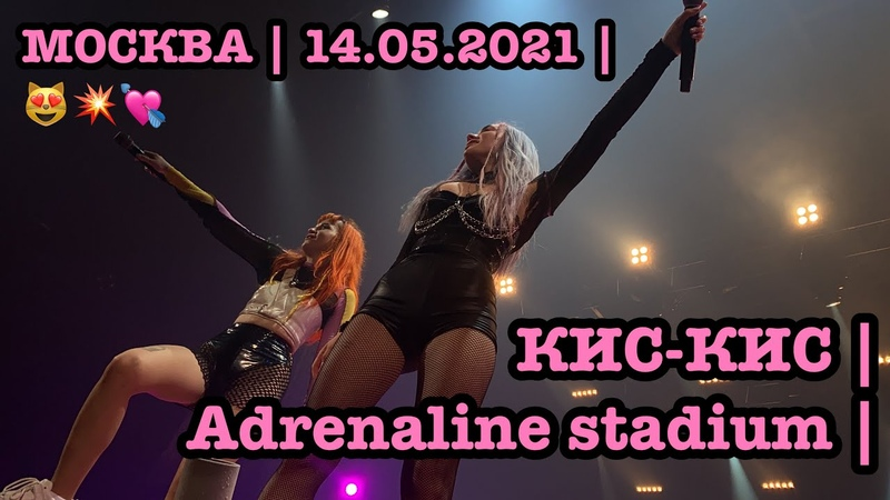 КИС КИС Adrenaline stadium МОСКВА 14 05 2021 😻💥💘